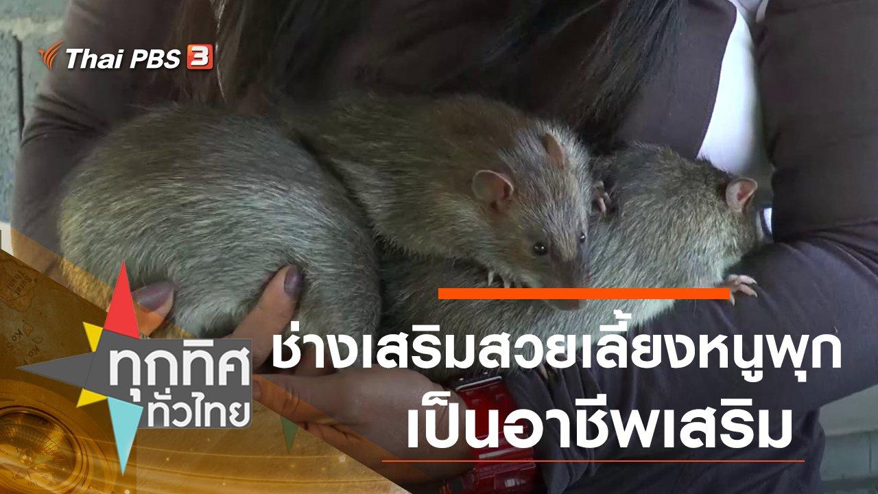 ทุกทิศทั่วไทย - ประเด็นข่าว (25 ม.ค. 64)