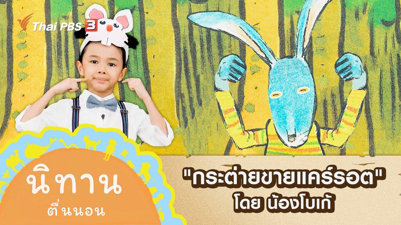 """นิทานตื่นนอน - """"กระต่ายขายแคร์รอต"""" โดย น้องโบเก้"""