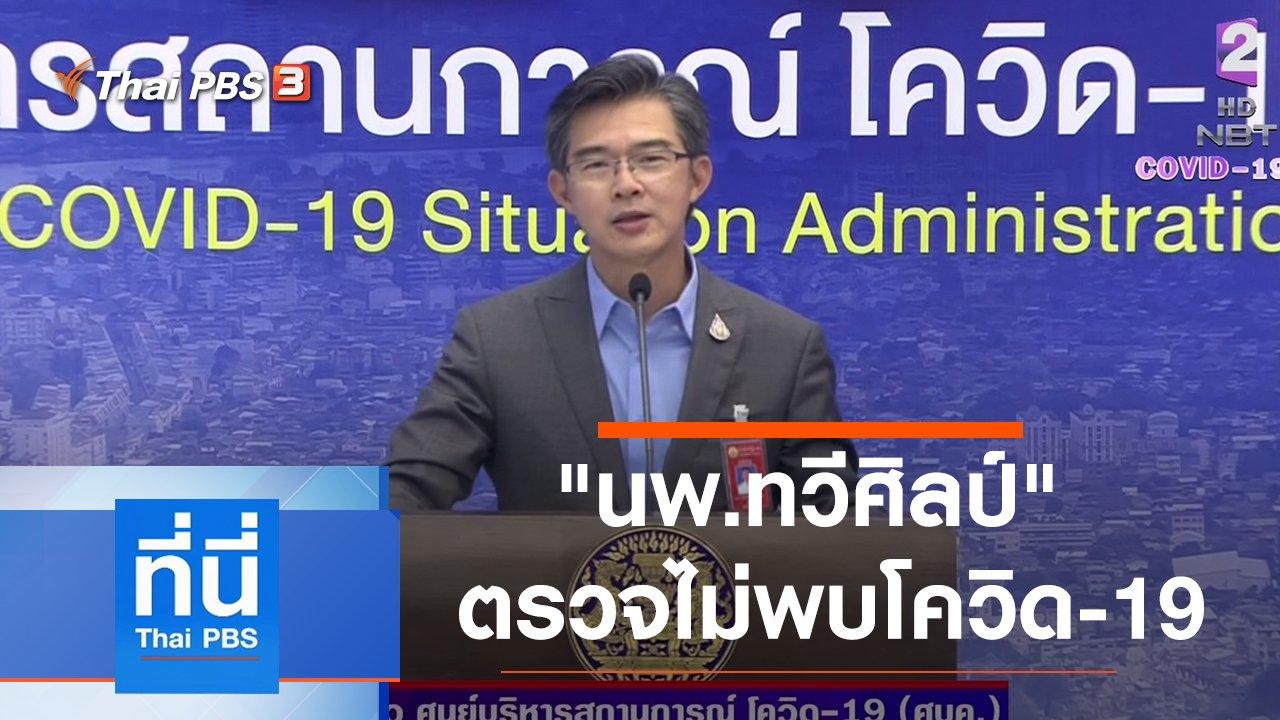 ที่นี่ Thai PBS - ประเด็นข่าว (22 ม.ค. 64)