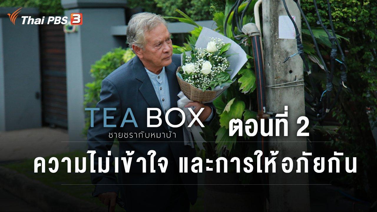 ละคร TEA BOX ชายชรากับหมาบ้า - ละคร TEA BOX ชายชรากับหมาบ้า : ตอนที่ 2 ความไม่เข้าใจ และการให้อภัยกัน