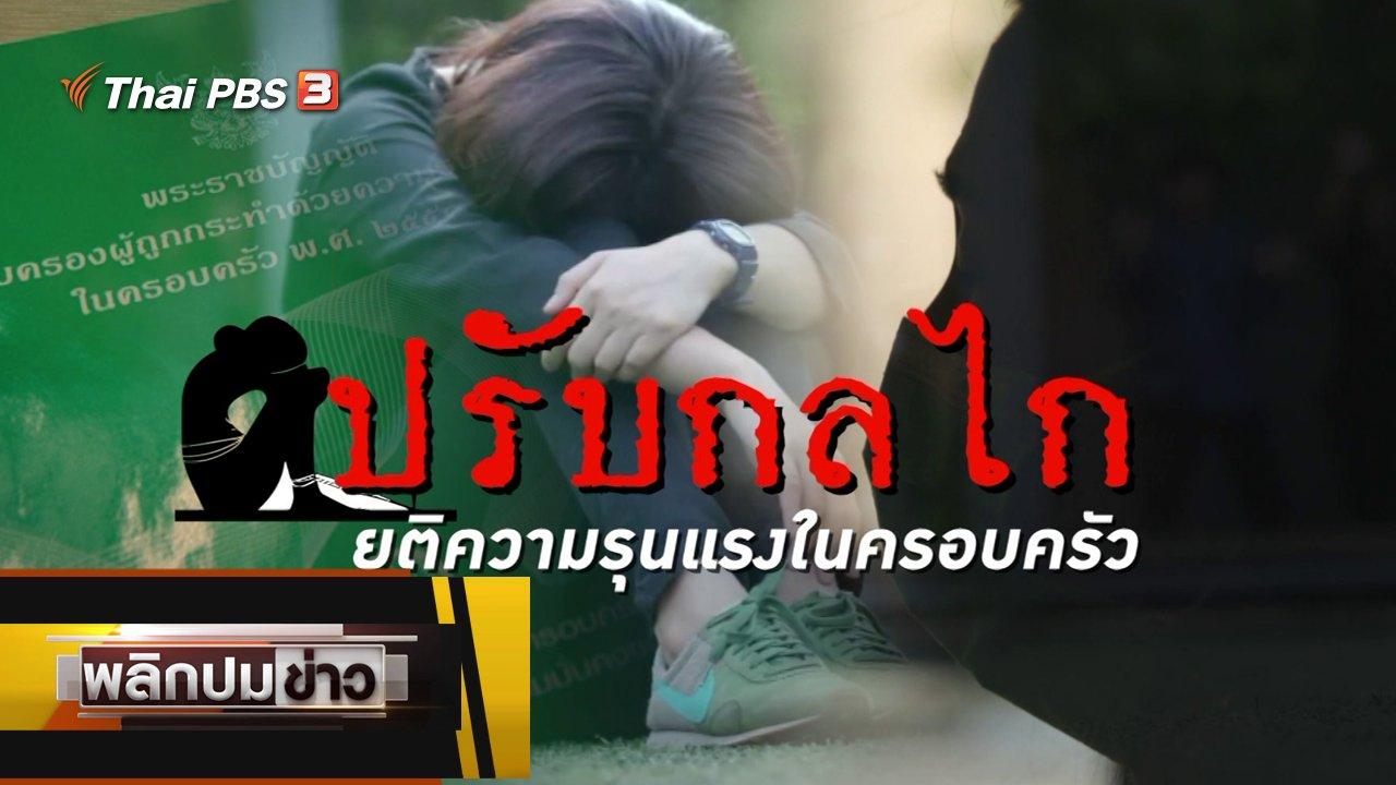 พลิกปมข่าว - ปรับกลไกยุติความรุนแรงในครอบครัว