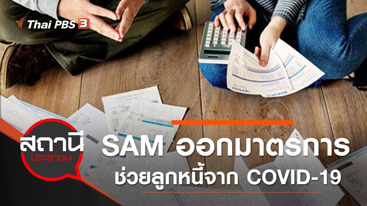 สถานีประชาชน - SAM คลินิกแก้หนี้ออกมาตรการช่วยลูกหนี้ช่วง COVID-19