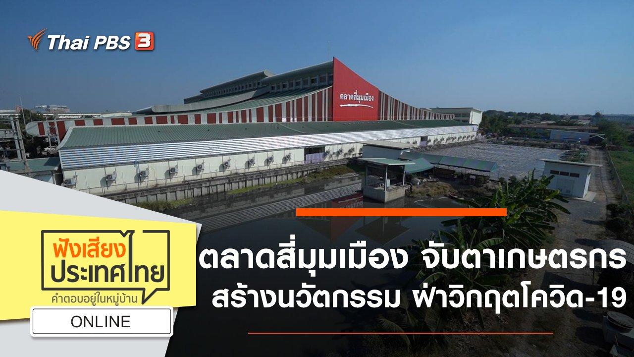 ฟังเสียงประเทศไทย - Online : ตลาดสี่มุมเมือง จับตาเกษตรกรสร้างนวัตกรรม ฝ่าวิกฤตโควิด-19