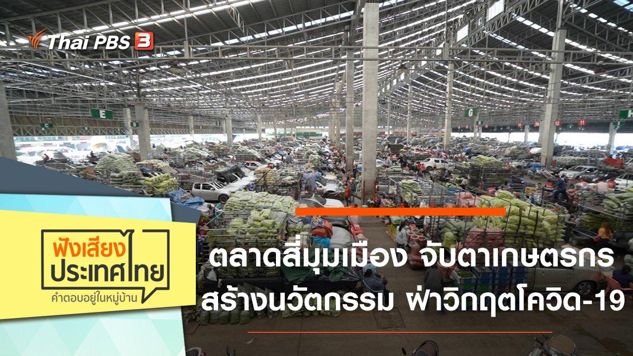 ฟังเสียงประเทศไทย - ตลาดสี่มุมเมือง จับตาเกษตรกรสร้างนวัตกรรม ฝ่าวิกฤตโควิด-19
