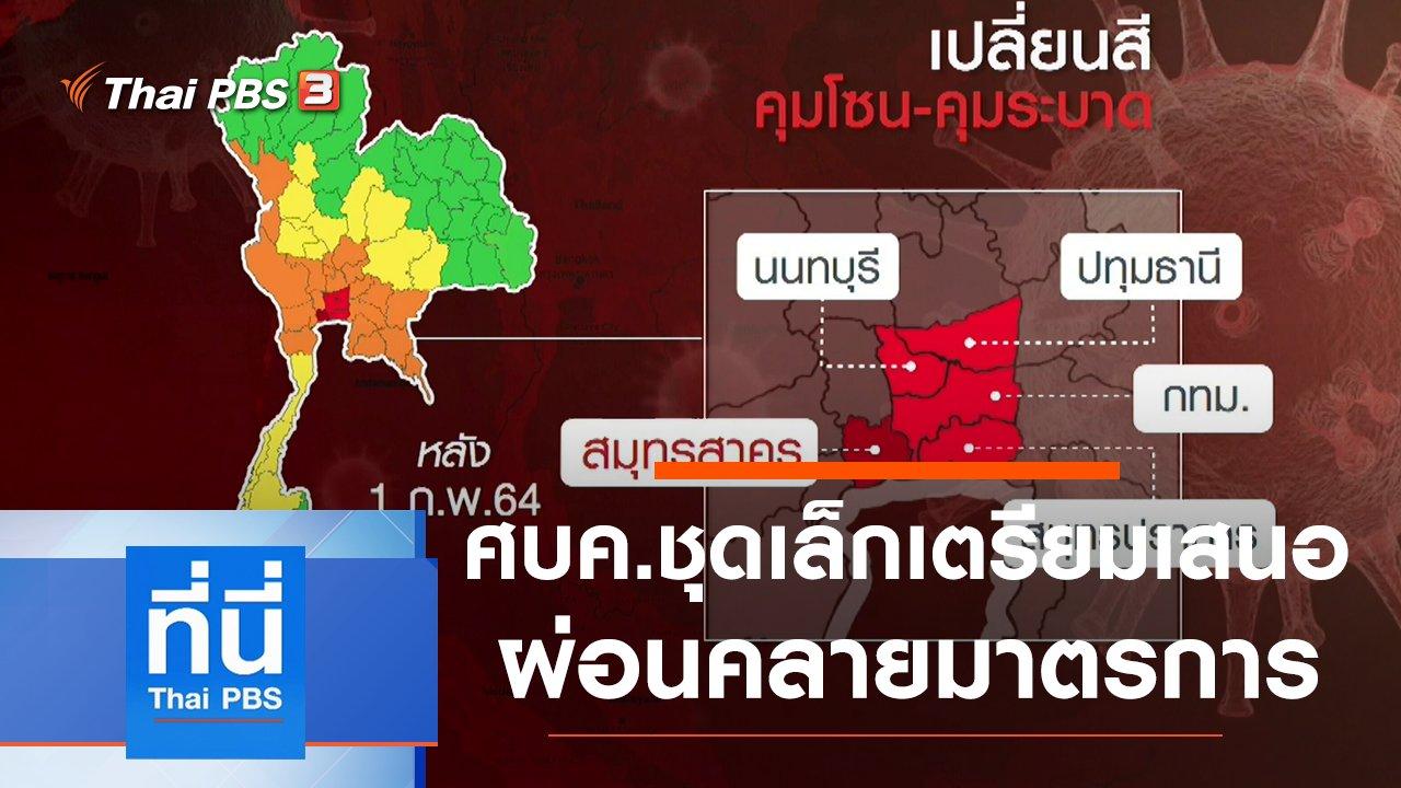 ที่นี่ Thai PBS - ประเด็นข่าว (27 ม.ค. 64)