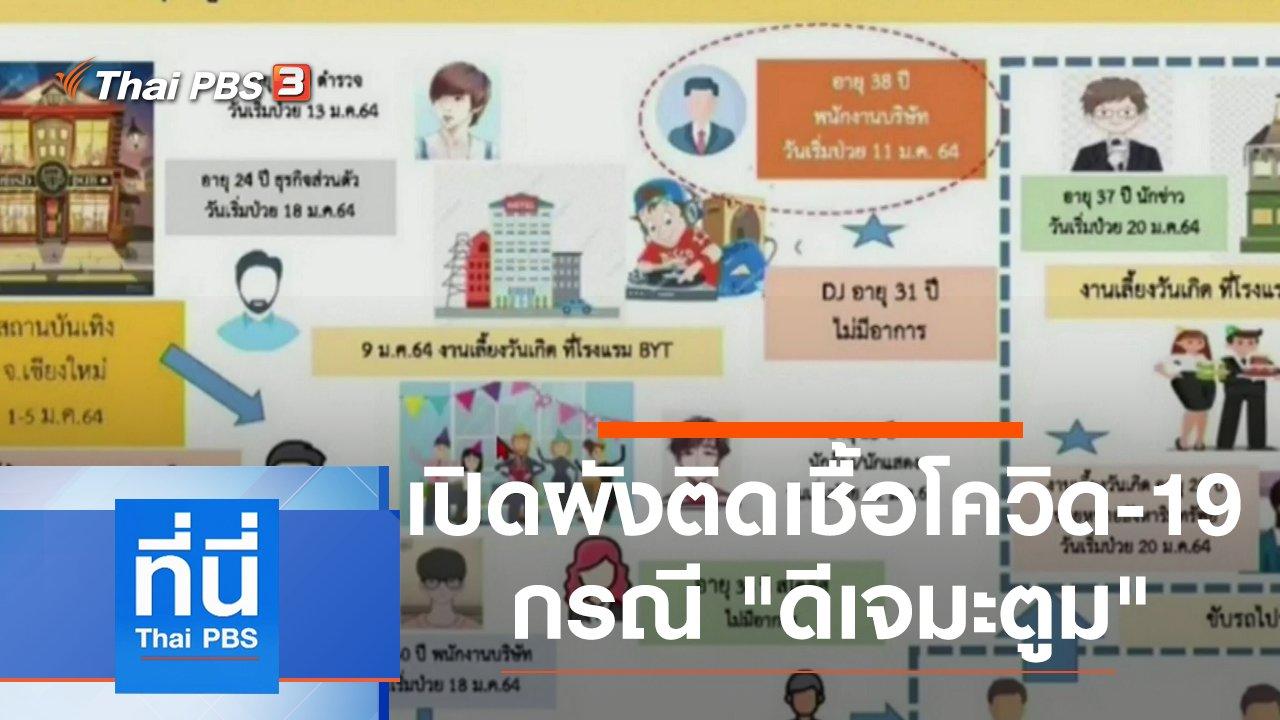 ที่นี่ Thai PBS - ประเด็นข่าว (25 ม.ค. 64)