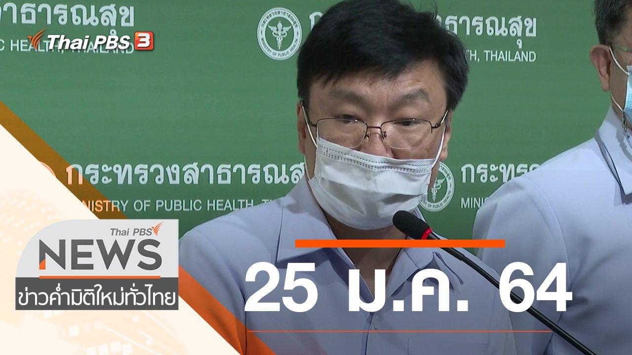 ข่าวค่ำ มิติใหม่ทั่วไทย - ประเด็นข่าว (25 ม.ค. 64)
