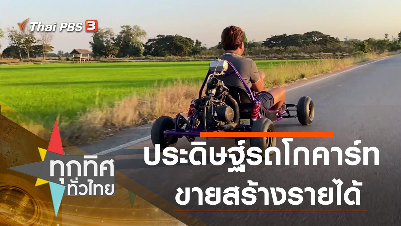 ทุกทิศทั่วไทย - ประเด็นข่าว (26 ม.ค. 64)