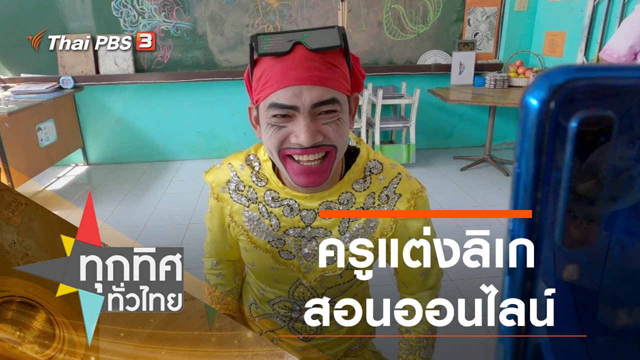 ทุกทิศทั่วไทย - ประเด็นข่าว (28 ม.ค. 64)