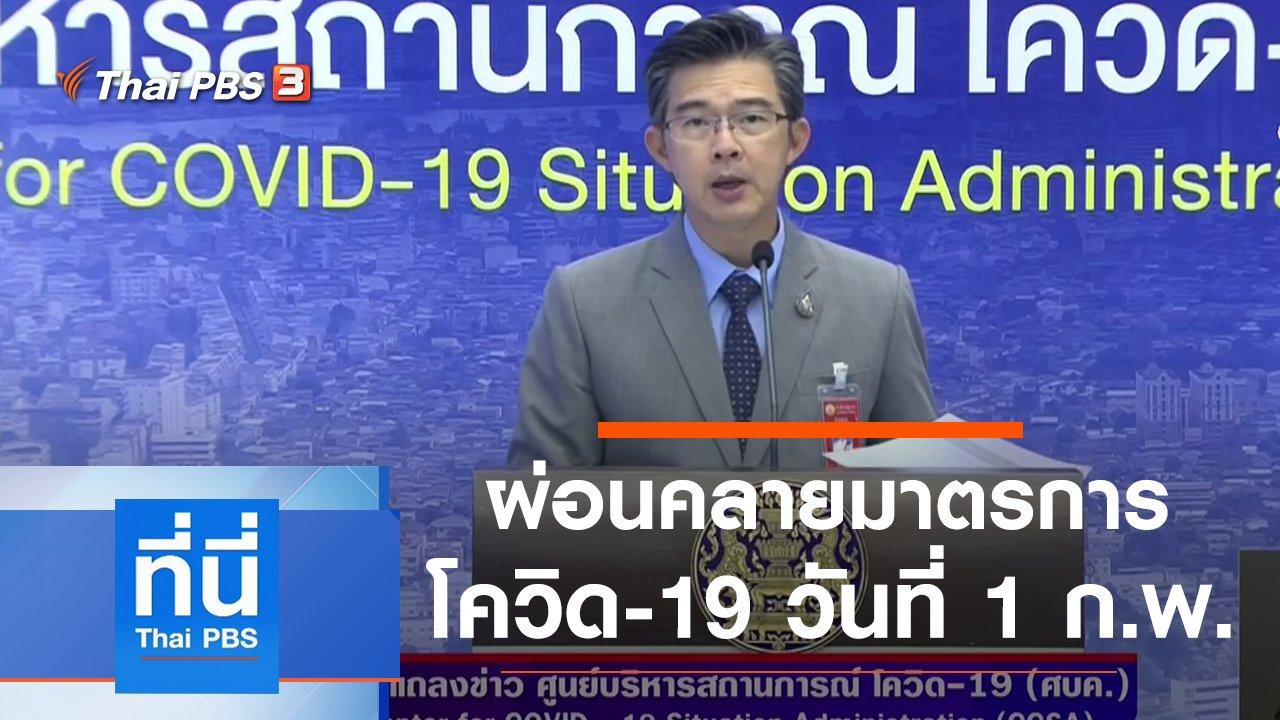 ที่นี่ Thai PBS - ประเด็นข่าว (29 ม.ค. 64)