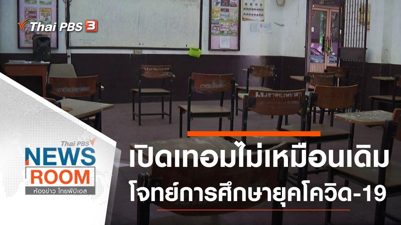 ห้องข่าว ไทยพีบีเอส NEWSROOM - ประเด็นข่าว (31 ม.ค. 64)