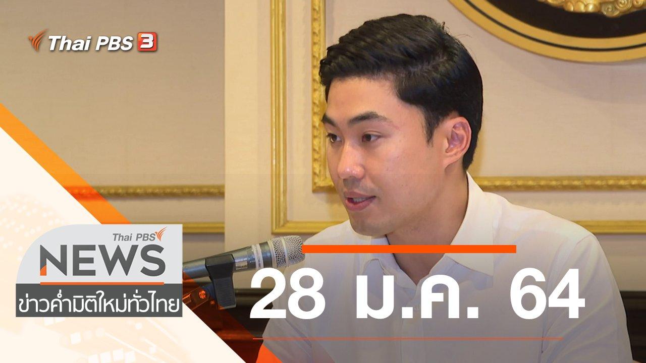 ข่าวค่ำ มิติใหม่ทั่วไทย - ประเด็นข่าว (28 ม.ค. 64)
