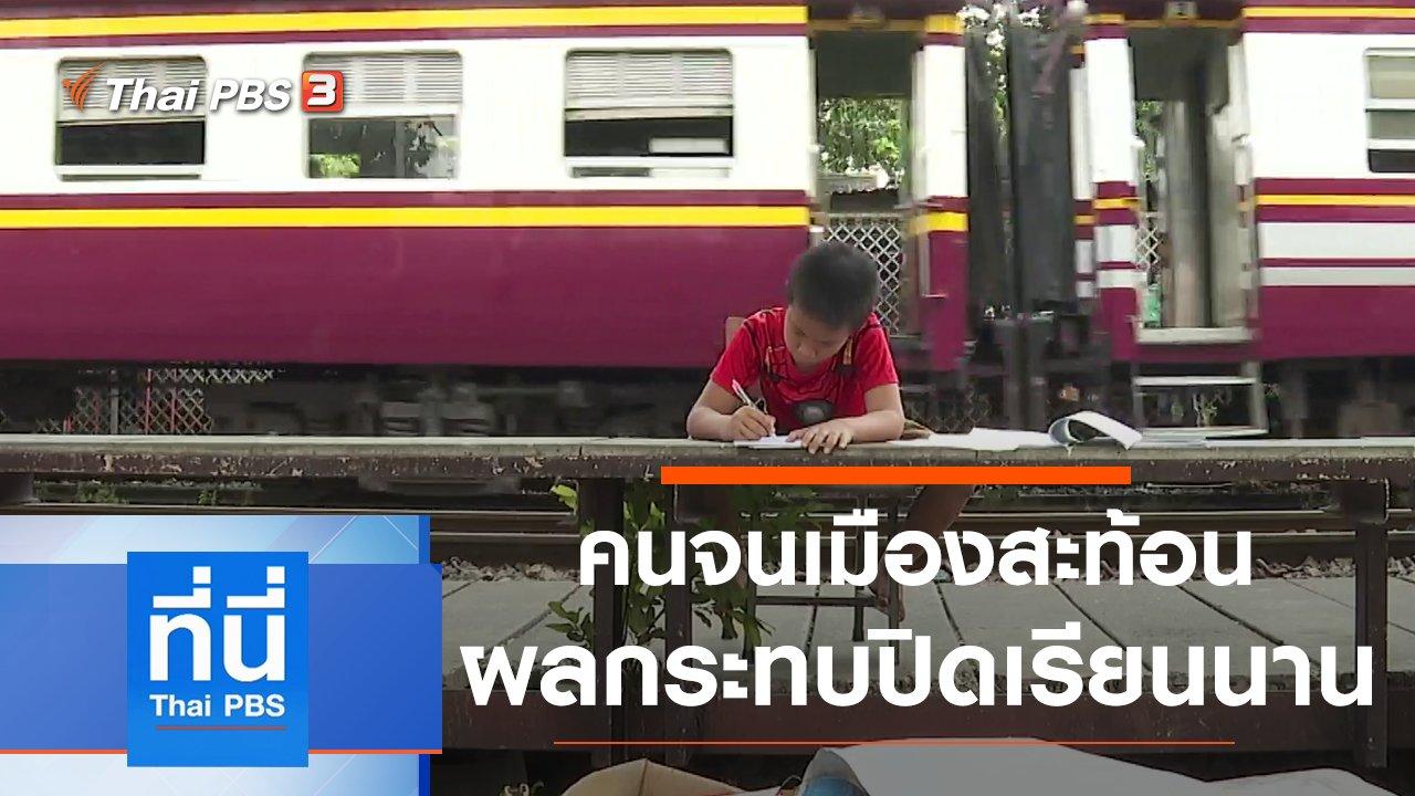 ที่นี่ Thai PBS - ประเด็นข่าว (28 ม.ค. 64)