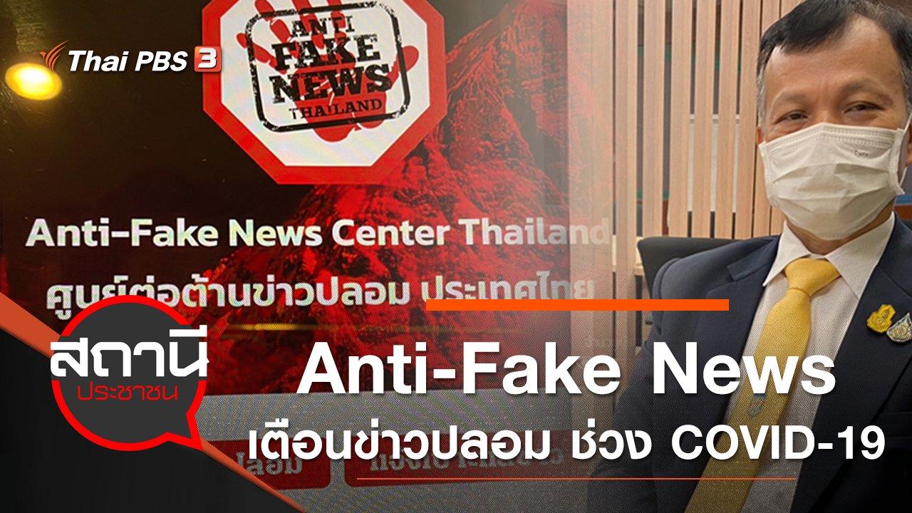 สถานีประชาชน - Anti-Fake News เตือนข่าวปลอม ช่วง COVID-19