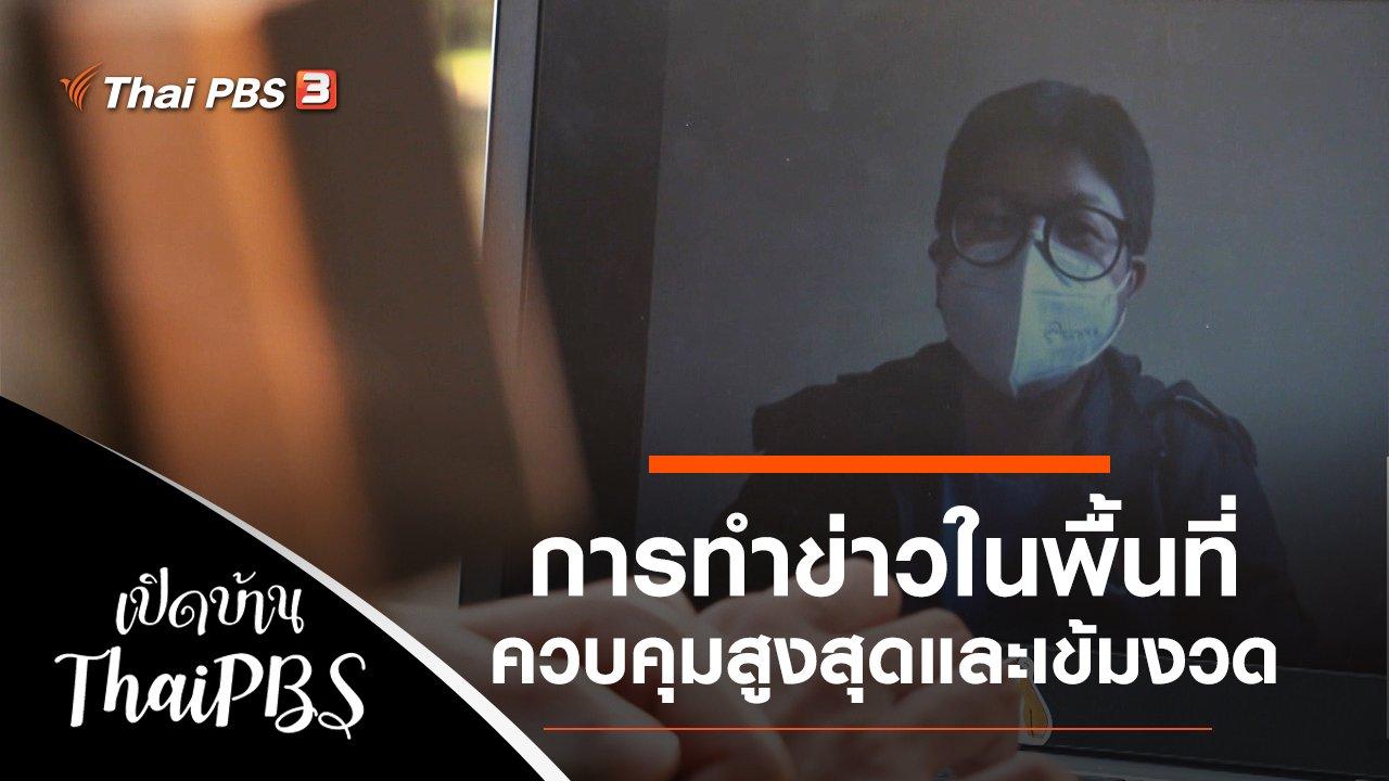 เปิดบ้าน Thai PBS - เบื้องหลังการทำข่าวในพื้นที่ควบคุมสูงสุดและเข้มงวด