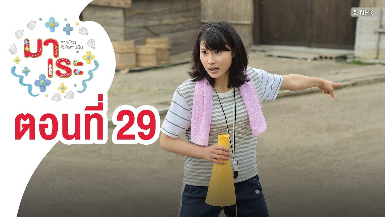 ซีรีส์ญี่ปุ่น มาเระ - Marre สาวน้อยหัวใจตามฝัน : ตอนที่ 29
