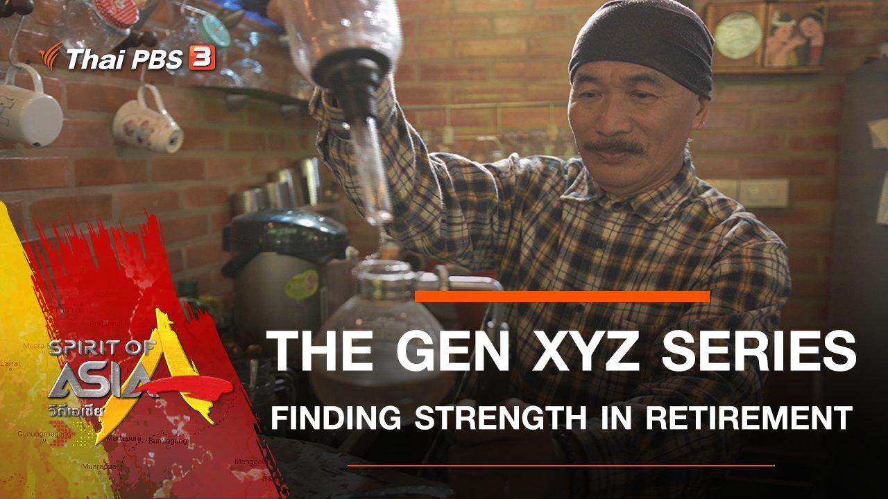 Spirit of Asia - THE GEN XYZ SERIES : FINDING STRENGTH IN RETIREMENT