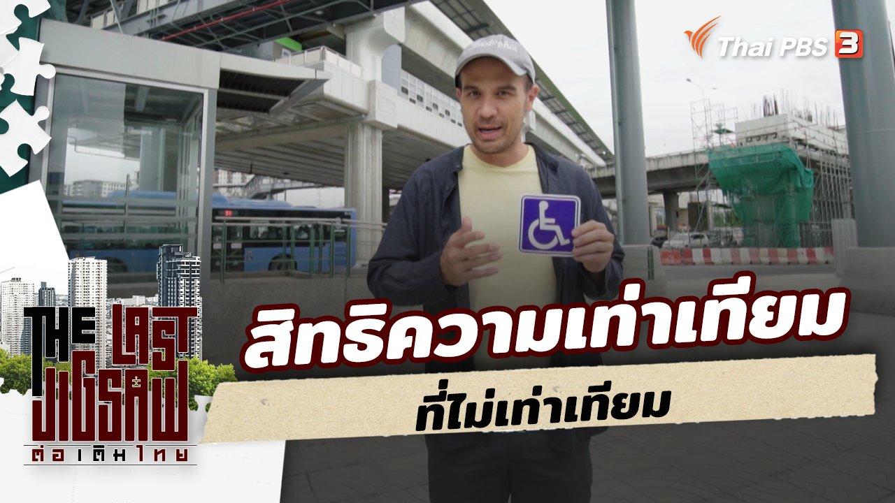 The Last Jigsaw ต่อเติมไทย - สิทธิความเท่าเทียมที่ไม่เท่าเทียม