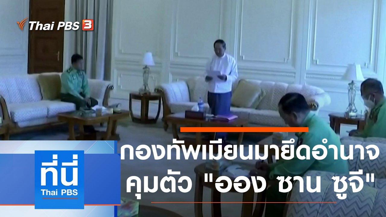 ที่นี่ Thai PBS - ประเด็นข่าว (1 ก.พ. 64)