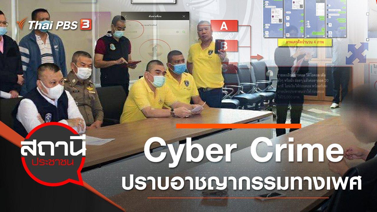 สถานีประชาชน - Cyber Crime ปราบอาชญากรรมทางเพศ - อนาจาร