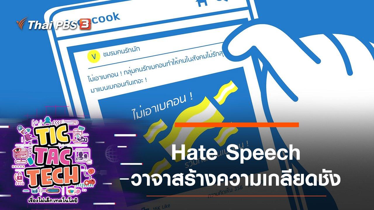 Tic Tac Tech เรื่องไม่เล็กเทคโนโลยี - Hate Speech วาจาสร้างความเกลียดชัง