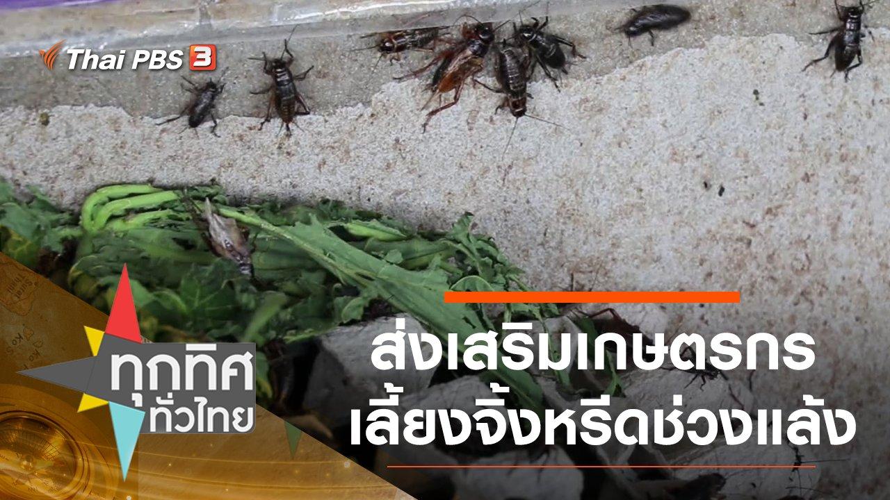 ทุกทิศทั่วไทย - ประเด็นข่าว (2 ก.พ. 64)