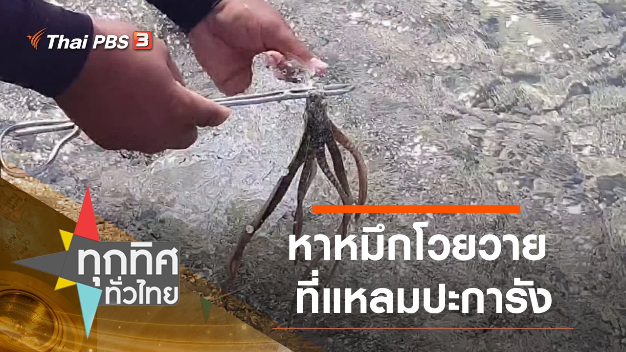 ทุกทิศทั่วไทย - ประเด็นข่าว (1 ก.พ. 64)
