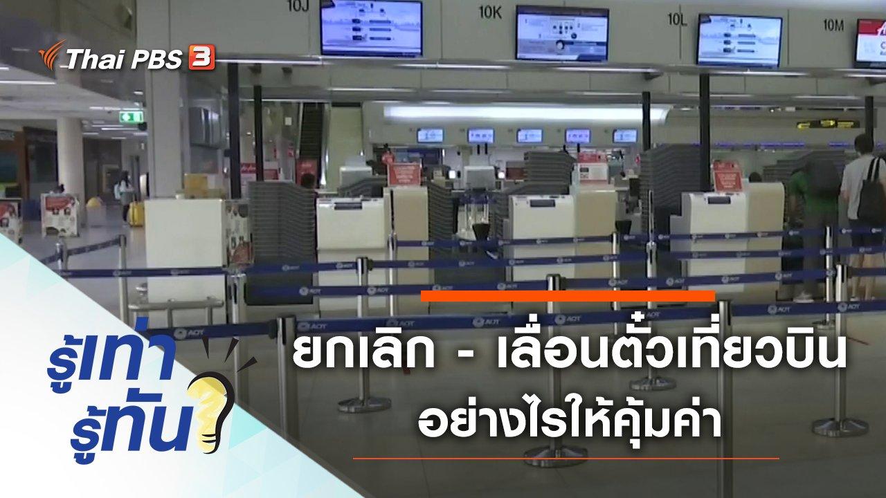 รู้เท่ารู้ทัน - เปิดขั้นตอนยกเลิก - เลื่อนตั๋วเที่ยวบิน อย่างไรให้คุ้มค่า