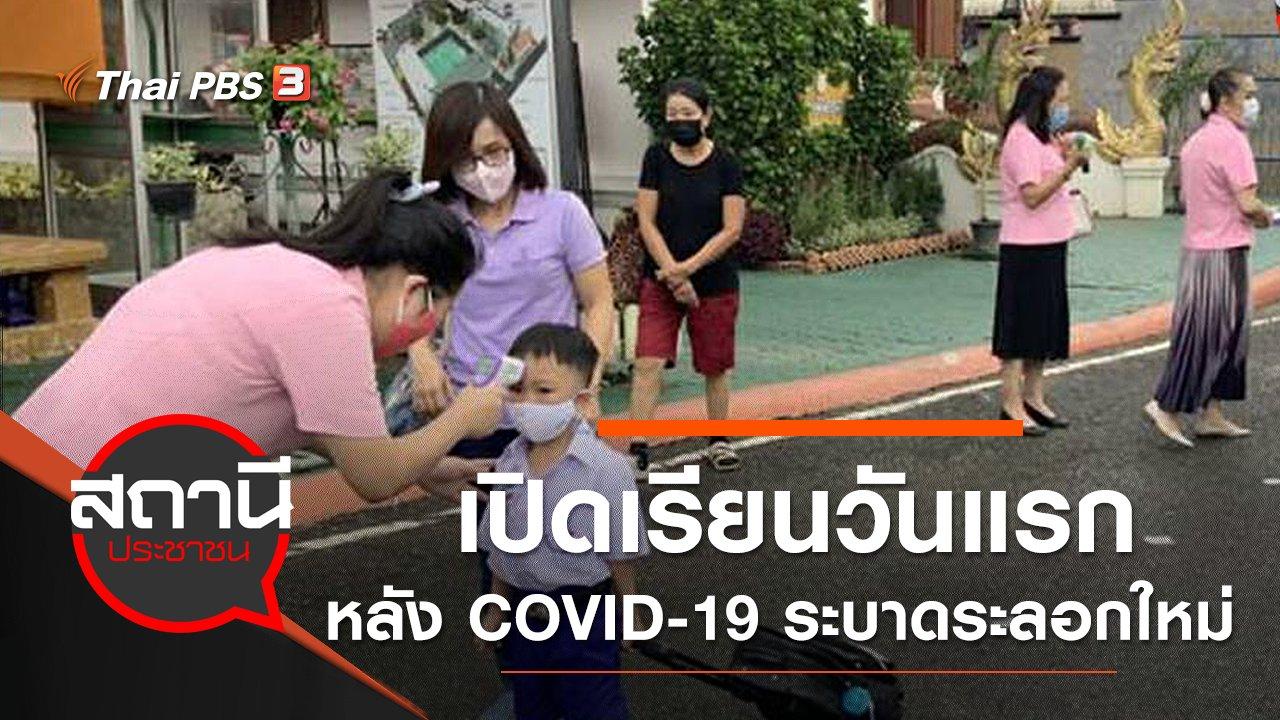 สถานีประชาชน - เปิดเรียนวันแรก หลัง COVID-19 ระบาดระลอกใหม่
