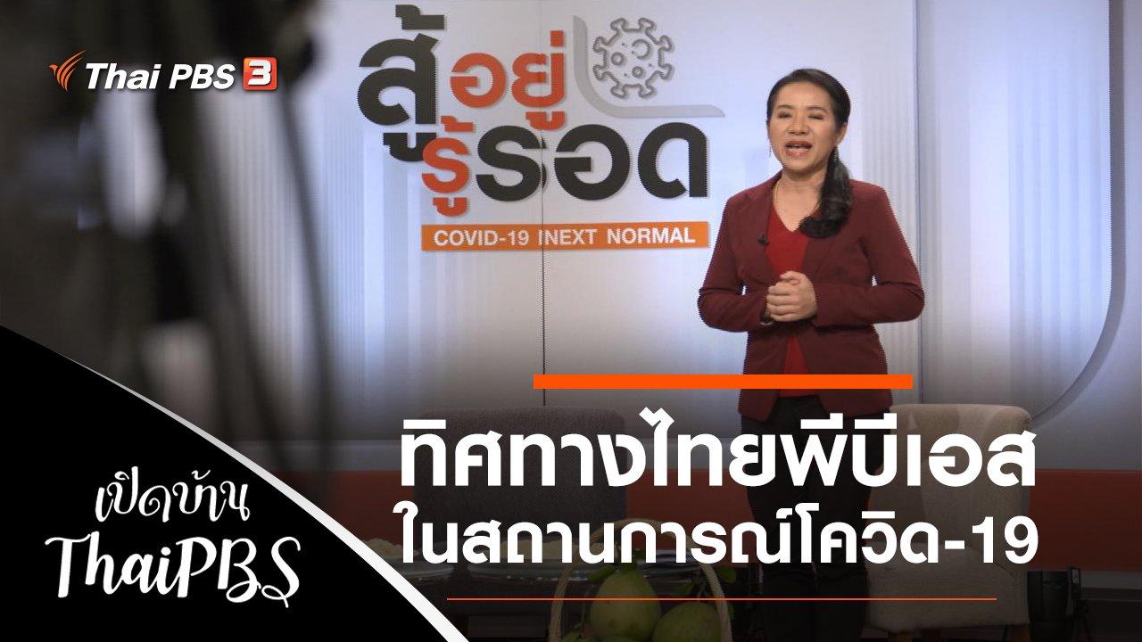 เปิดบ้าน Thai PBS - ทิศทางไทยพีบีเอสในสถานการณ์โควิด-19