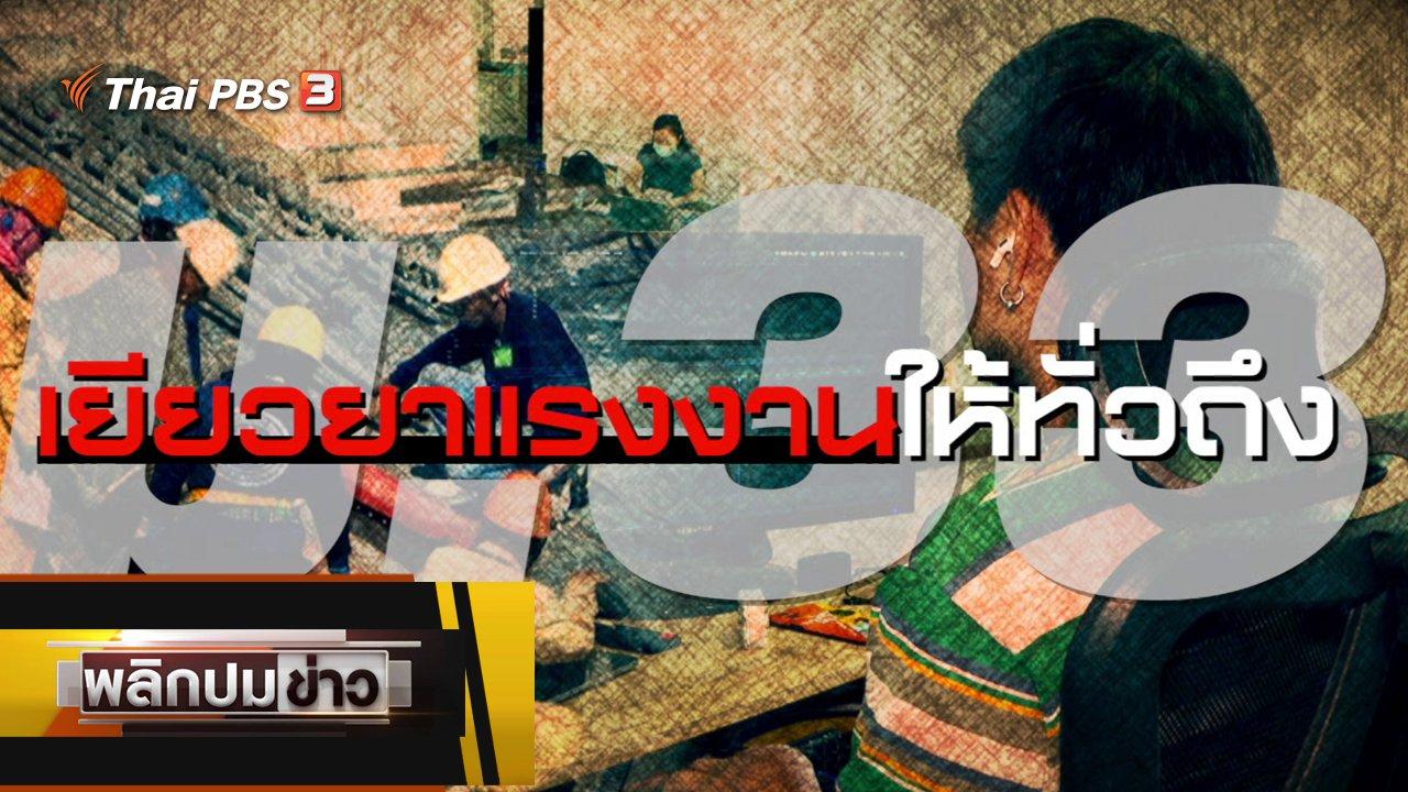 พลิกปมข่าว - ม.33 เยียวยาแรงงานให้ทั่วถึง