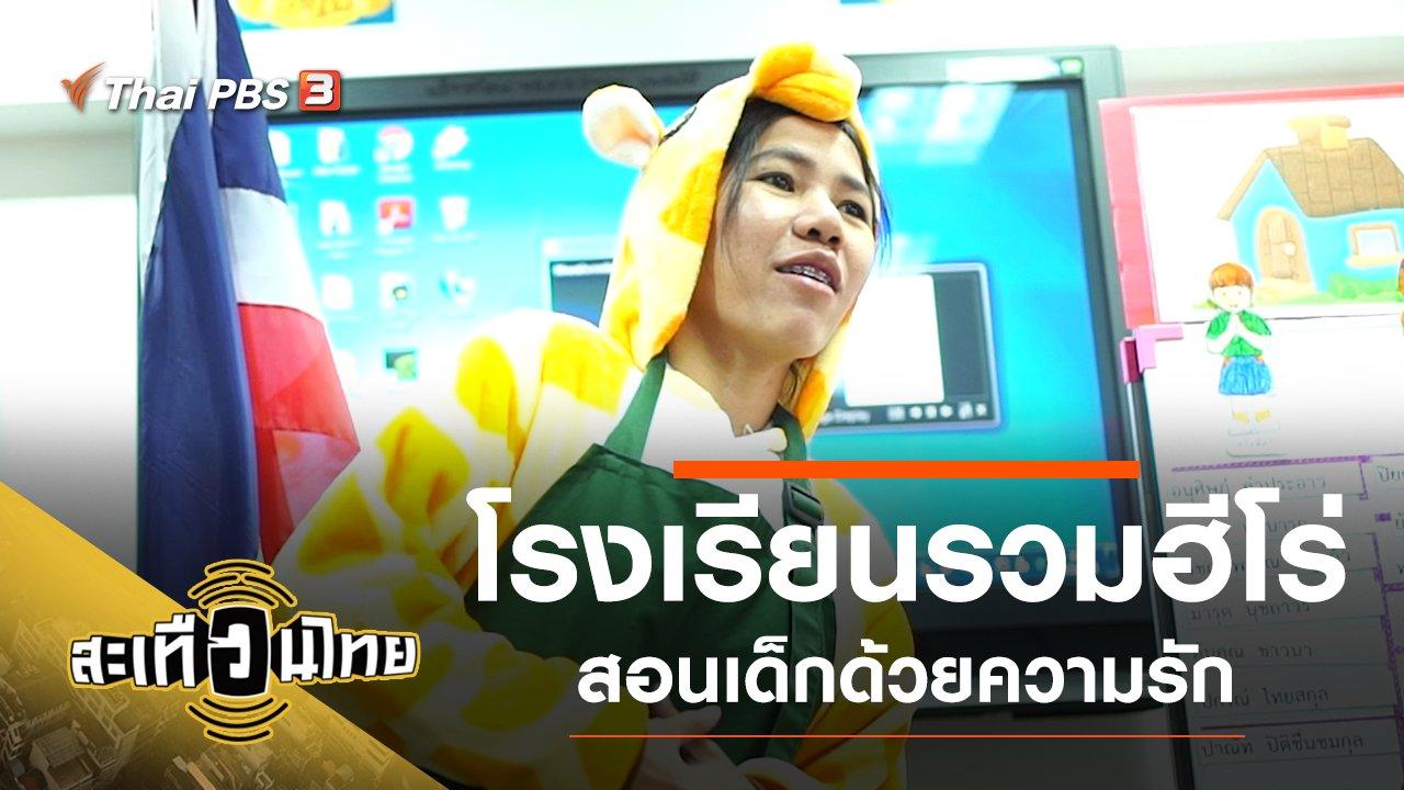 สะเทือนไทย - โรงเรียนรวมฮีโร่