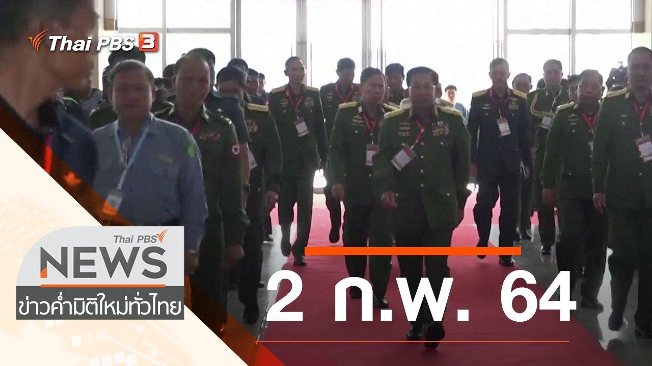 ข่าวค่ำ มิติใหม่ทั่วไทย - ประเด็นข่าว (2 ก.พ. 64)