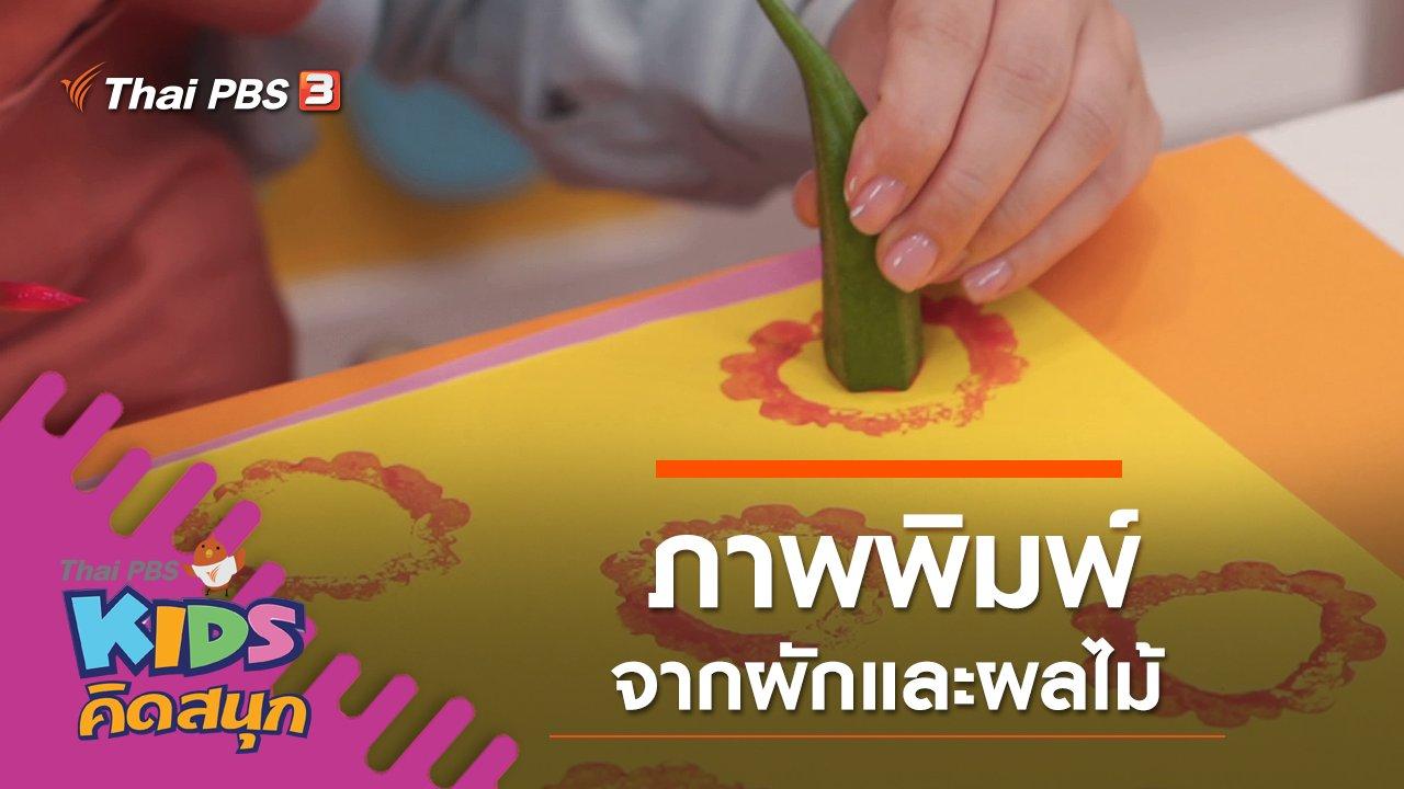 คิดสนุก - ภาพพิมพ์จากผักและผลไม้