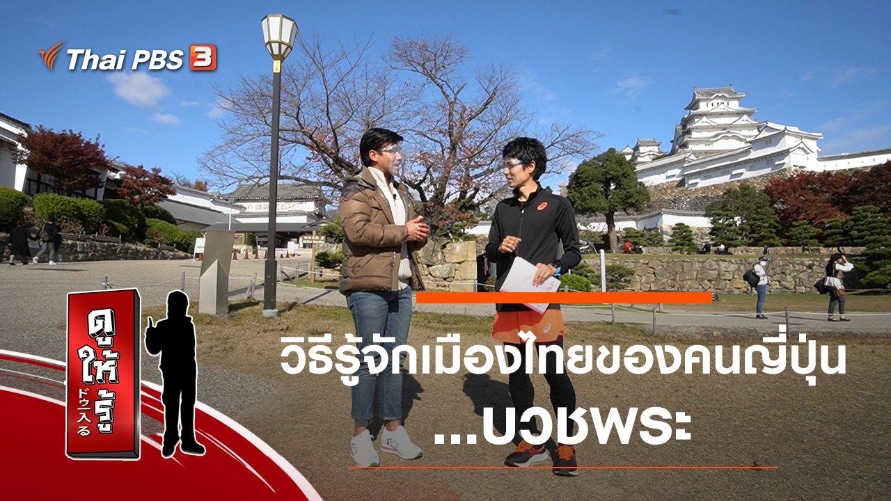 ดูให้รู้ Dohiru - วิธีรู้จักเมืองไทยของคนญี่ปุ่น…บวชพระ