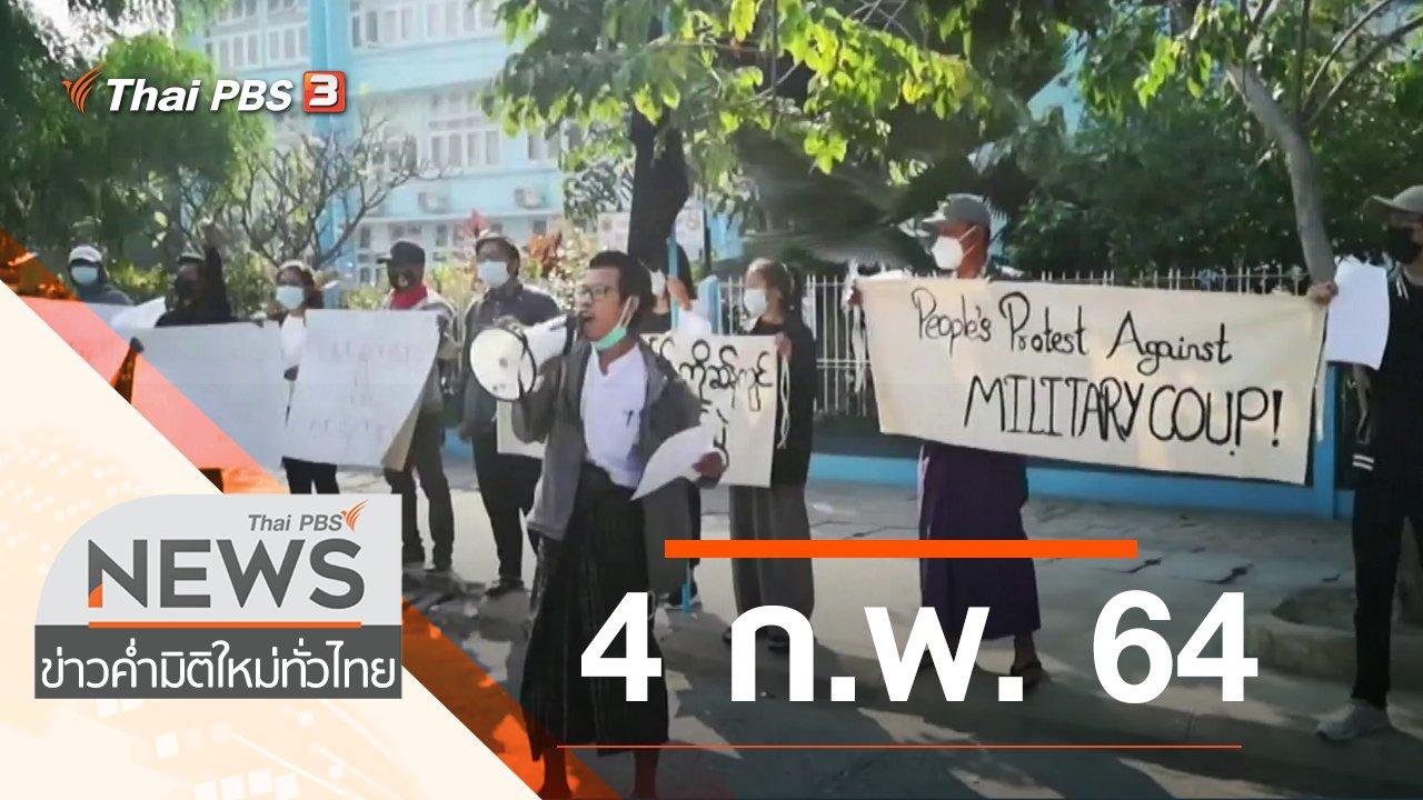ข่าวค่ำ มิติใหม่ทั่วไทย - ประเด็นข่าว (4 ก.พ. 64)