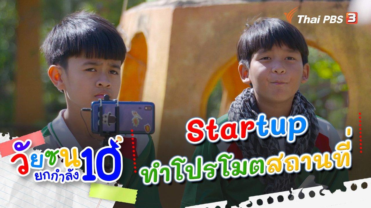 ละคร วัยซนยกกำลัง 10 - Startup