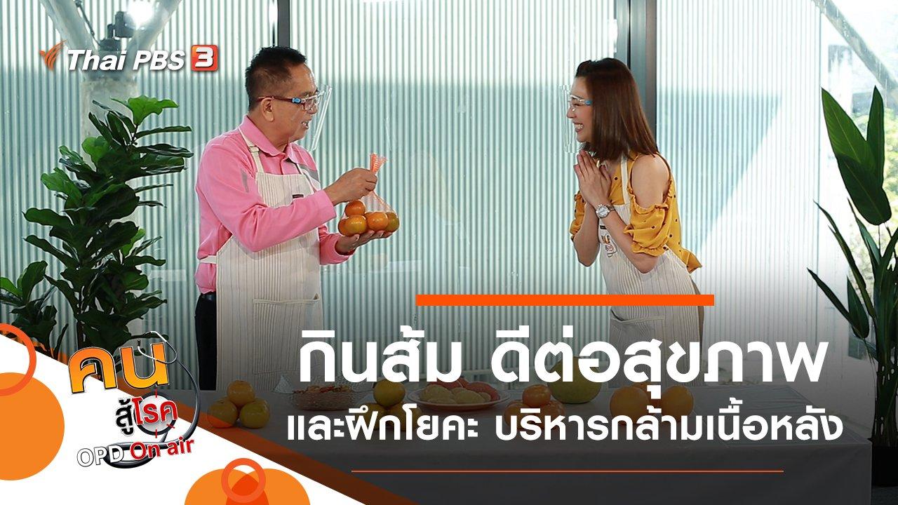 คนสู้โรค - กินส้ม ดีต่อสุขภาพอย่างไร, ฝึกโยคะที่บ้าน บริหารกล้ามเนื้อหลัง