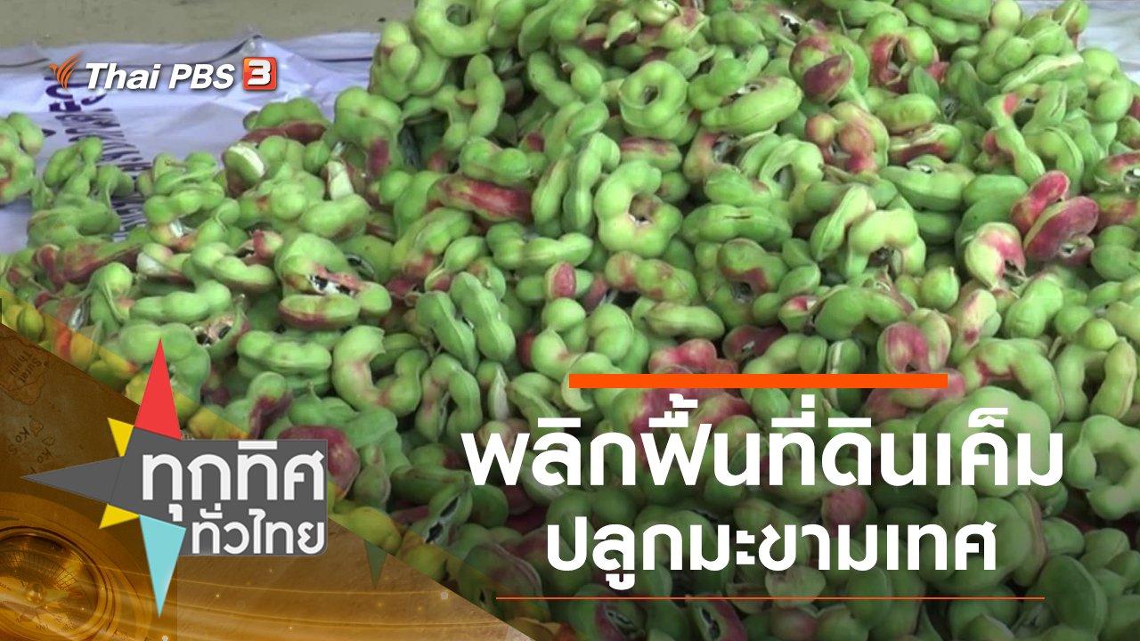 ทุกทิศทั่วไทย - ประเด็นข่าว (5 ก.พ. 64)