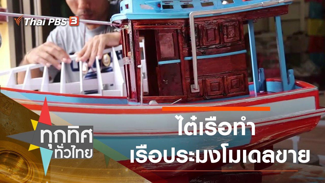 ทุกทิศทั่วไทย - ประเด็นข่าว (3 ก.พ. 64)