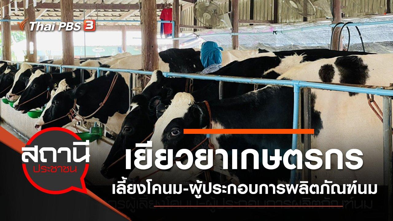 สถานีประชาชน - เยียวยาเกษตรกรผู้เลี้ยงโคนม - ผู้ประกอบการผลิตภัณฑ์นม กระทบ COVID-19