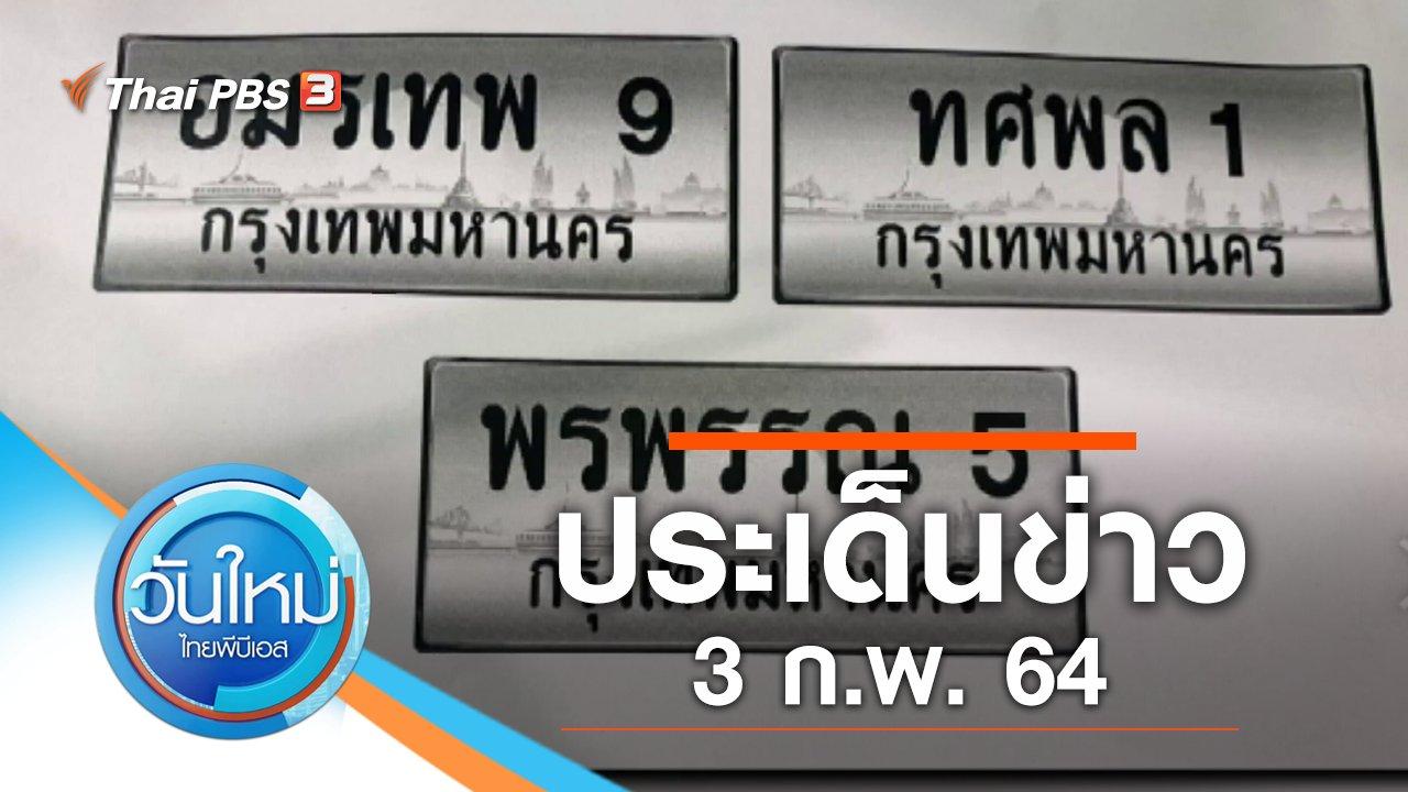 วันใหม่  ไทยพีบีเอส - ประเด็นข่าว (3 ก.พ. 64)