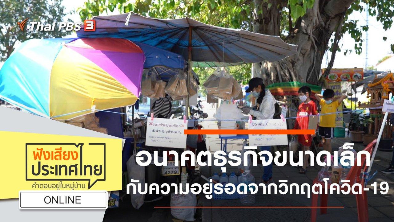 ฟังเสียงประเทศไทย - Online : อนาคตธุรกิจขนาดเล็กกับความอยู่รอด จากวิกฤตโควิด-19