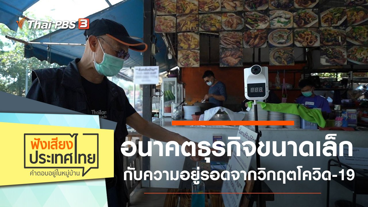 ฟังเสียงประเทศไทย - อนาคตธุรกิจขนาดเล็กกับความอยู่รอด จากวิกฤตโควิด-19