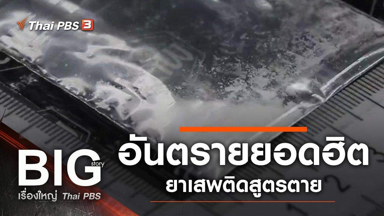 Big Story เรื่องใหญ่ Thai PBS - อันตรายยอดฮิต ยาเสพติดสูตรตาย
