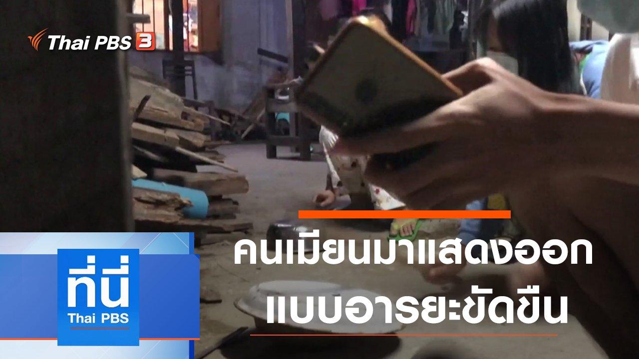 ที่นี่ Thai PBS - ประเด็นข่าว (3 ก.พ. 64)