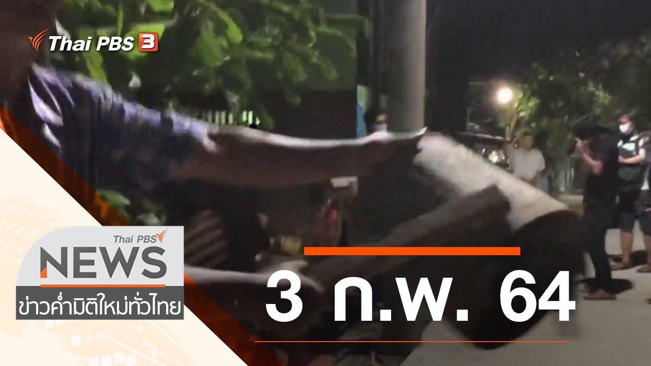 ข่าวค่ำ มิติใหม่ทั่วไทย - ประเด็นข่าว (3 ก.พ. 64)