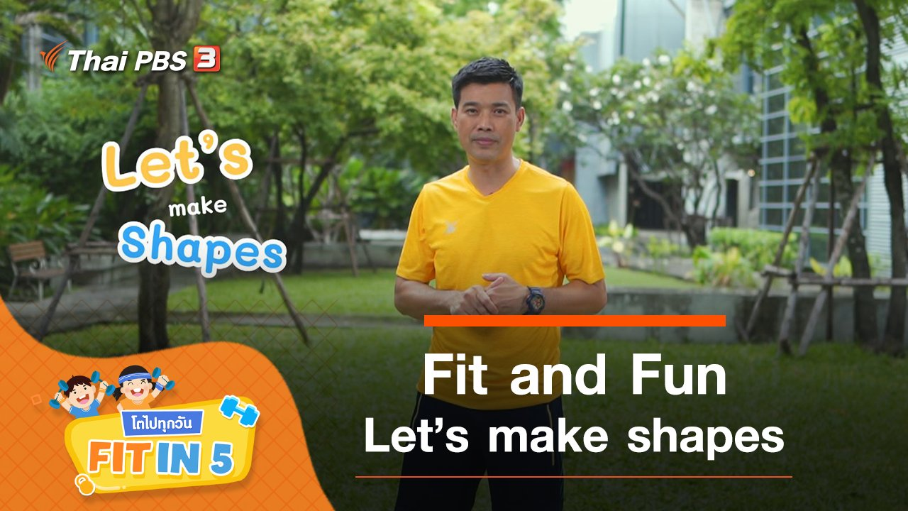 Fit in 5 โตไปทุกวัน - Fit and Fun : Let's make shapes