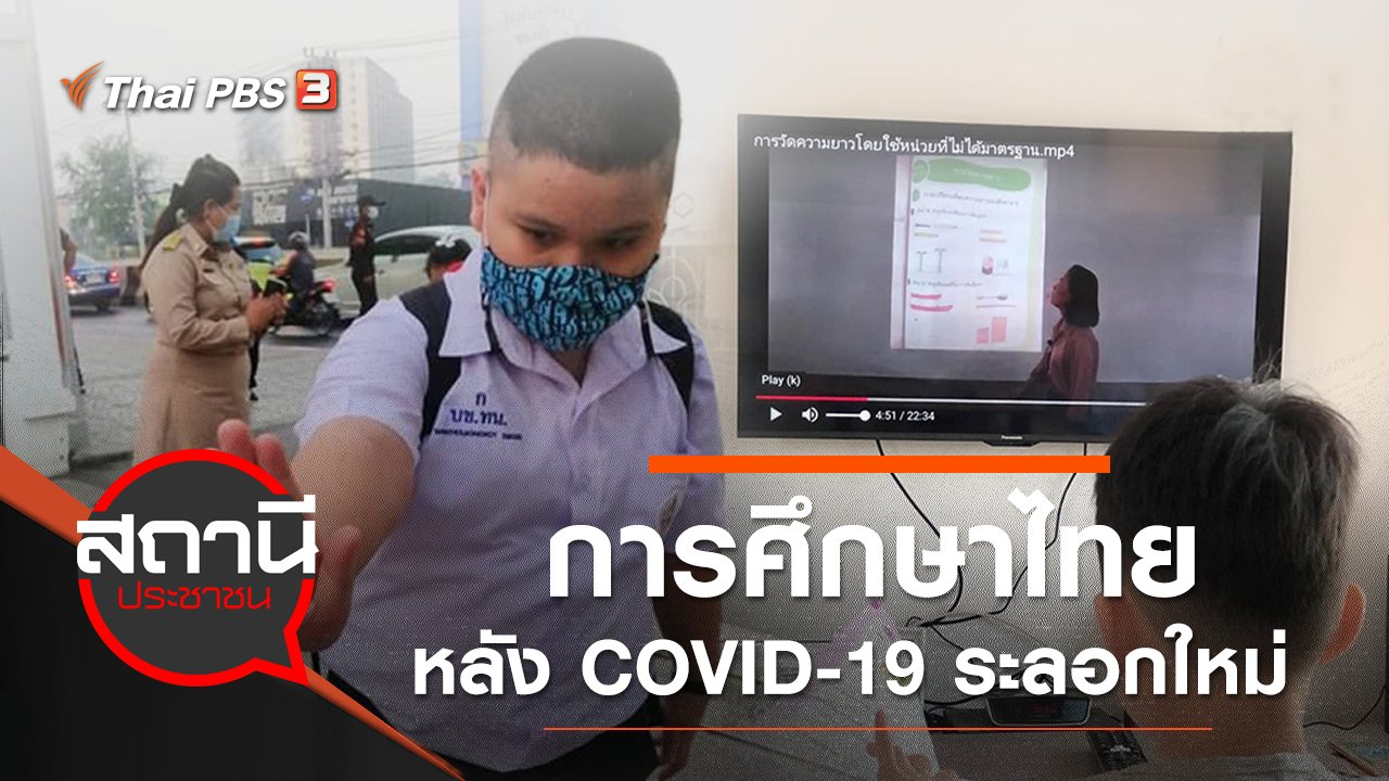 สถานีประชาชน - การศึกษาไทย หลัง COVID-19 ระลอกใหม่