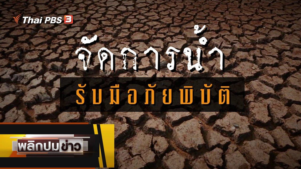 พลิกปมข่าว - จัดการน้ำ รับมือภัยพิบัติ